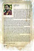 Taranath Tantrik : Adhaar Nagari (Bengali)