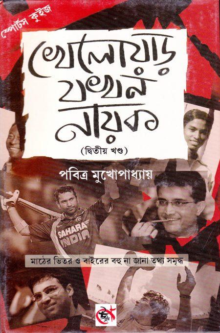 Khelowar Jakhan Nayak Part 2